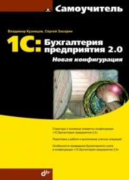 1С:Бухгалтерия предприятия 2.0. Новая конфигурация ISBN 978-5-9775-0760-8