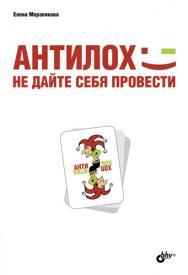 АнтиЛох: не дайте себя провести ISBN 978-5-9775-0767-7