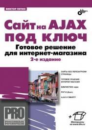 Сайт на AJAX под ключ. Готовое решение для интернет-магазина. 2 изд. ISBN 978-5-9775-0769-1