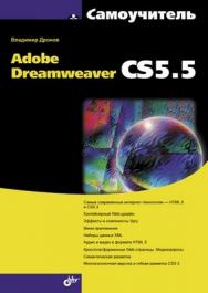Самоучитель Adobe Dreamweaver CS 5.5 ISBN 978-5-9775-0771-4