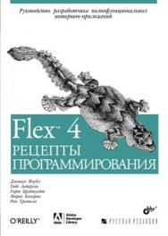 Flex 4. Рецепты программирования [Flex 4 Cookbook] ISBN 978-5-9775-0773-8