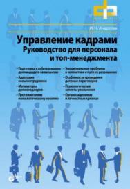 Управление кадрами. Руководство для персонала и топ-менеджмента ISBN 978-5-9775-0775-2
