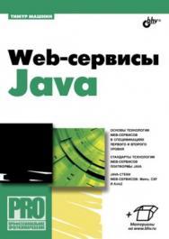 Web-сервисы Java ISBN 978-5-9775-0778-3