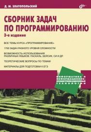 Сборник задач по программированию. 3-е изд. ISBN 978-5-9775-0782-0