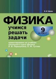 Физика. Учимся решать задачи. 9 класс ISBN 978-5-9775-0786-8