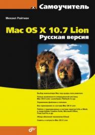 Самоучитель Mac OS X 10.7 Lion. Русская версия ISBN 978-5-9775-0788-2