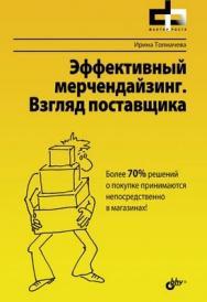 Эффективный мерчендайзинг. Взгляд поставщика ISBN 978-5-9775-0796-7