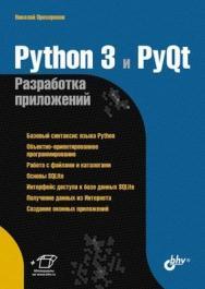 Python 3 и PyQt. Разработка приложений ISBN 978-5-9775-0797-4