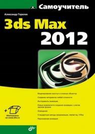 Самоучитель 3ds Max 2012 ISBN 978-5-9775-0804-9
