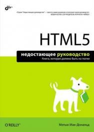 HTML5. Недостающее руководство ISBN 978-5-9775-0805-6
