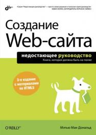 Создание Web-сайта. Недостающее руководство. 3-е изд. [Creating a Website: The Missing Manual by Matthew MacDonald] ISBN 978-5-9775-0806-3
