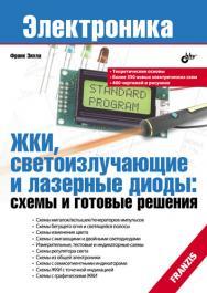 ЖКИ, светоизлучающие и лазерные диоды: схемы и готовые решения ISBN 978-5-9775-0816-2