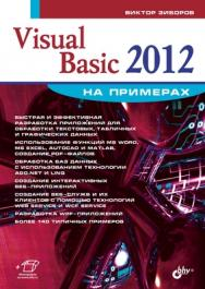 Visual Basic 2012 на примерах ISBN 978-5-9775-0818-6