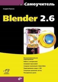Самоучитель Blender 2.6 ISBN 978-5-9775-0823-0