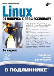 Linux. От новичка к профессионалу. 4 изд. ISBN 978-5-9775-0824-7
