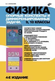 Физика. Опорные конспекты и дифференцированные задачи. 9, 10  класс — 4-е изд. ISBN 978-5-9775-0830-8