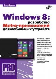 Windows 8: разработка Metro-приложений для мобильных устройств ISBN 978-5-9775-0832-2