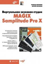 Виртуальная звуковая студия MAGIX Samplitude Pro X ISBN 978-5-9775-0841-4