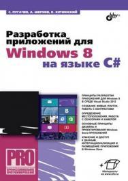 Разработка приложений для Windows 8 на языке C# ISBN 978-5-9775-0846-9