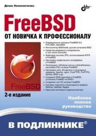 FreeBSD. От новичка к профессионалу, 2 изд. ISBN 978-5-9775-0849-0