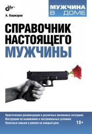 Справочник настоящего мужчины ISBN 978-5-9775-0857-5