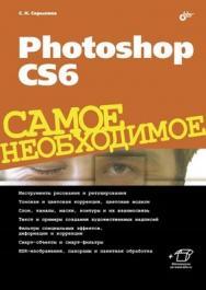 Photoshop CS6. Самое необходимое ISBN 978-5-9775-0859-9