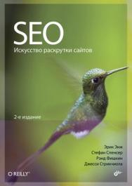 SEO - искусство раскрутки сайтов, 2 изд. ISBN 978-5-9775-0861-2