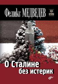 О Сталине без истерик ISBN 978-5-9775-0863-6