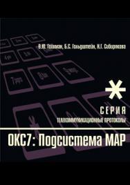 Протоколы стека ОКС7: подсистема МАР. Серия «Телекоммуникационные протоколы». Книга 10 ISBN 978-5-9775-3228-0