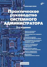 Практическое руководство системного администратора. 2 изд. ISBN 978-5-9775-0874-2