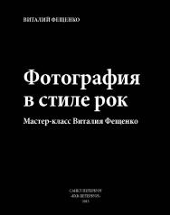 Фотография в стиле рок. Мастер-класс Виталия Фещенко ISBN 978-5-9775-0875-9