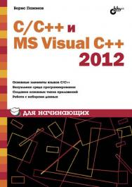 C/C++ и MS Visual C++ 2012 для начинающих ISBN 978-5-9775-0881-0