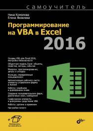 Программирование на VBA в Excel 2016. Самоучитель ISBN 978-5-9775-0884-1