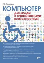 Компьютер для людей с ограниченными возможностями ISBN 978-5-9775-0886-5