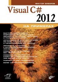 Visual C# 2012 на примерах ISBN 978-5-9775-0888-9