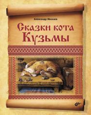 Сказки кота Кузьмы ISBN 978-5-9775-0892-6