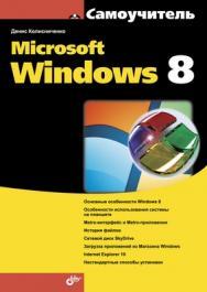 Самоучитель Microsoft Windows 8 ISBN 978-5-9775-0903-9