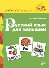 Русский язык для малышей ISBN 978-5-9775-0905-3