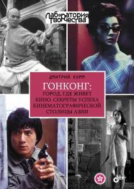 Гонконг: город, где живет кино. Секреты успеха кинематографической столицы Азии ISBN 978-5-9775-0907-7