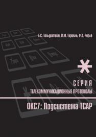 Протоколы стека ОКС7: подсистема ТСАР. Серия «Телекоммуникационные протоколы ЕСЭ РФ». Книга 11 ISBN 978-5-9775-3257-0