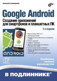 Google Android. Создание приложений для смартфонов и планшетных ПК. ISBN 978-5-9775-0925-1