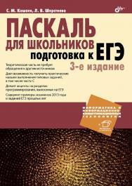 Паскаль для школьников. Подготовка к ЕГЭ ISBN 978-5-9775-0934-3