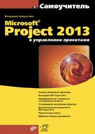 Microsoft® Project 2013 в управлении проектами ISBN 978-5-9775-0941-1