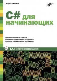 C# для начинающих ISBN 978-5-9775-0943-5