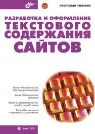 Разработка и оформление текстового содержания сайтов. ISBN 978-5-9775-1262-6