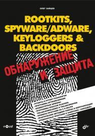 ROOTKITS, SPYWARE/ADWARE, KEYLOGGERS & BACKDOORS: обнаружение и защита ISBN 978-5-9775-1535-1