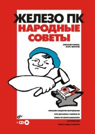 Железо ПК. Народные советы ISBN 978-5-9775-2224-3