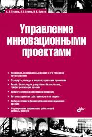 Управление инновационными проектами: учебник ISBN 978-5-9775-0511-6
