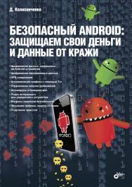 Безопасный Android: защищаем свои деньги и данные от кражи ISBN 978-5-9775-3149-8