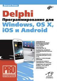 Delphi. Программирование для Windows, OS X, iOS и Android ISBN 978-5-9775-3289-1